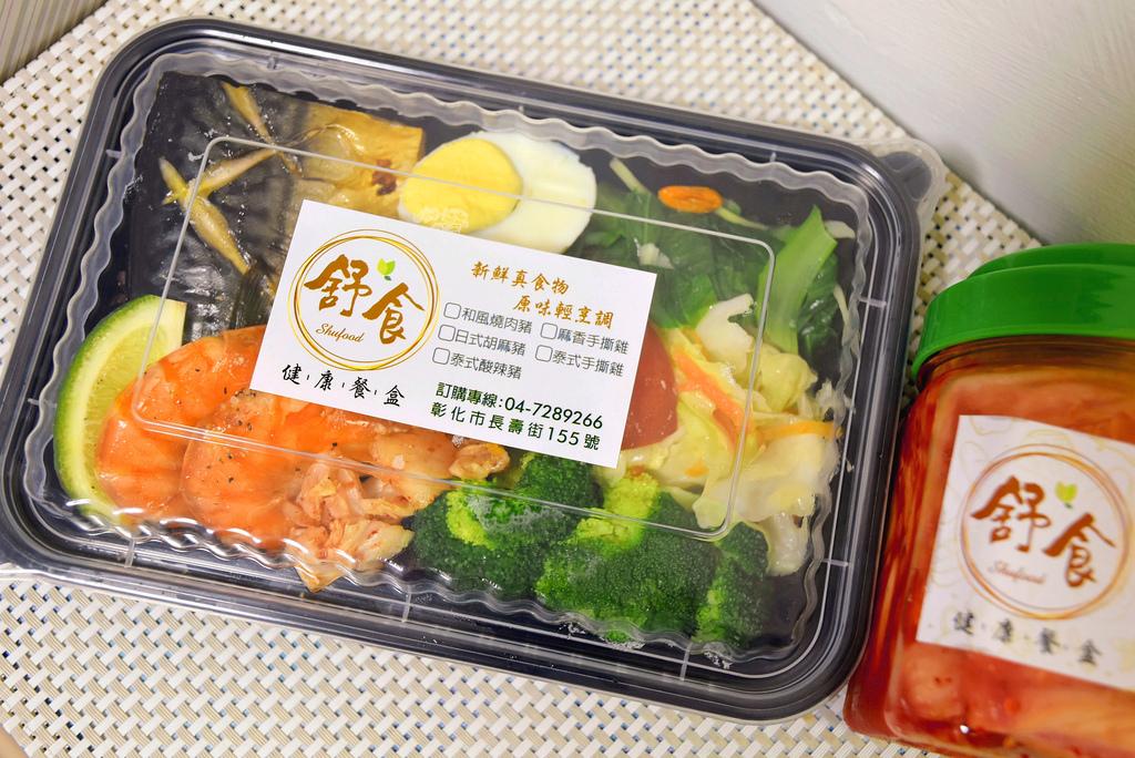 舒食健康餐盒_DSC5267.jpg