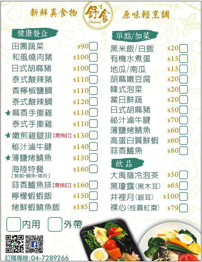 舒食健康餐盒01.jpg