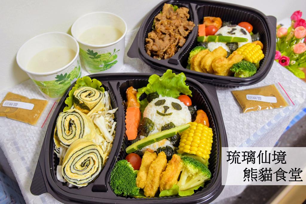 琉璃仙境熊貓食堂_5387.jpg