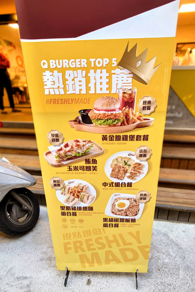 Q Burger_063459.jpg