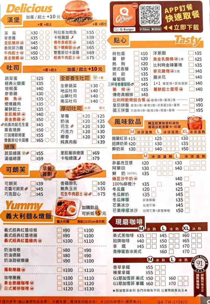 Q Burger_063743.jpg