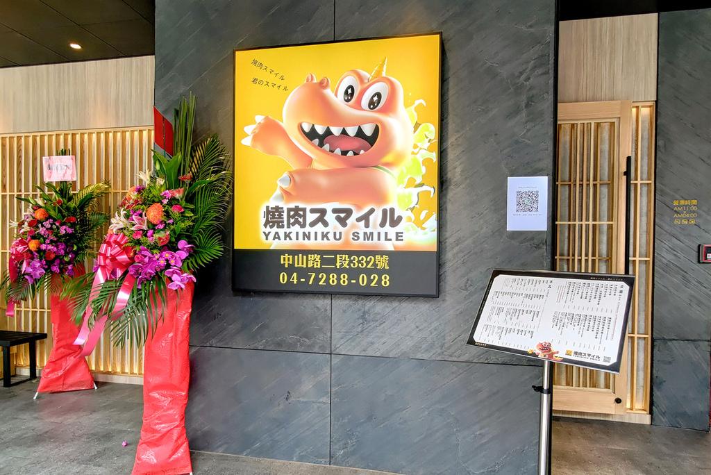 燒肉Smile_123641.jpg