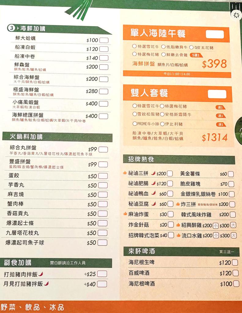 八石什鍋和美店_0173404.jpg