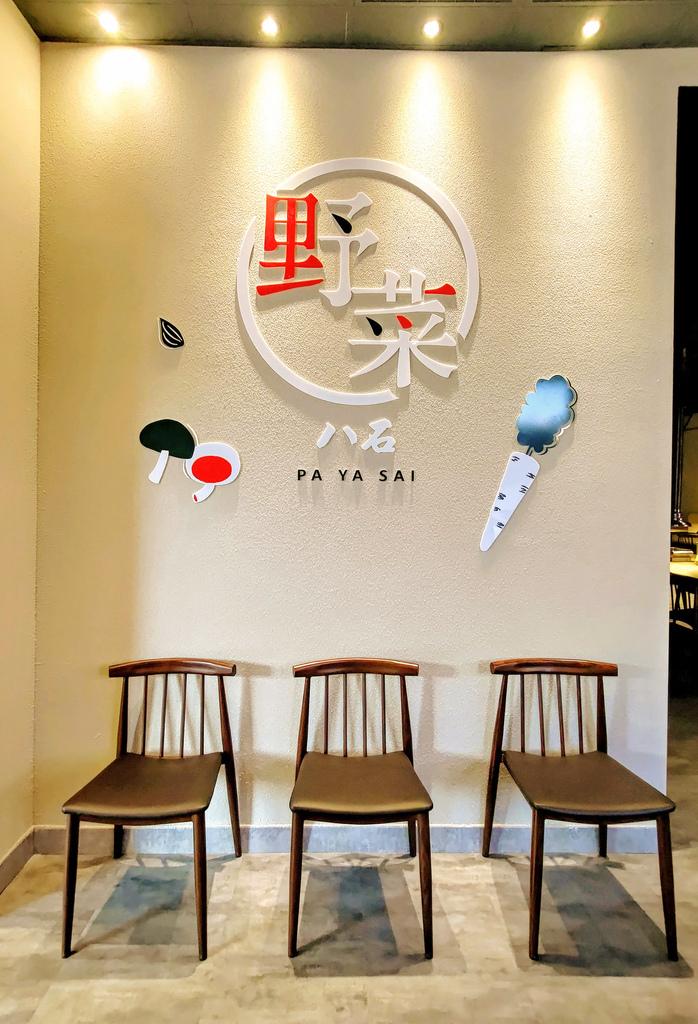 八石什鍋和美店_a173107.jpg