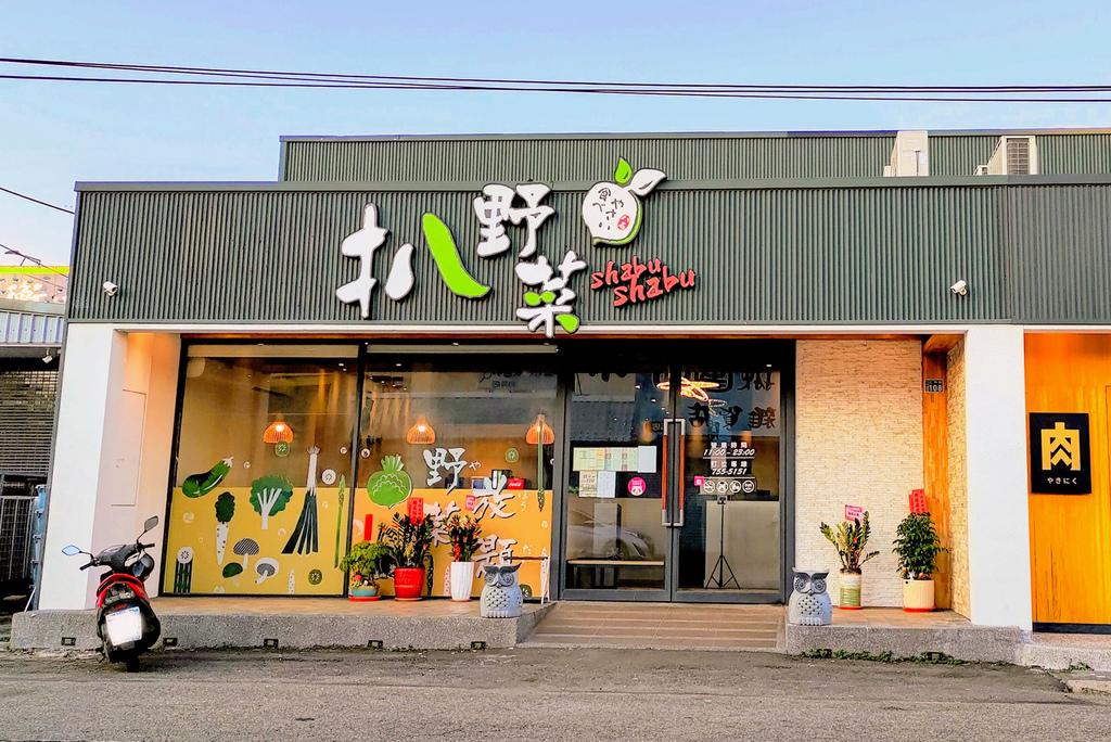 八石什鍋和美店_a172720.jpg