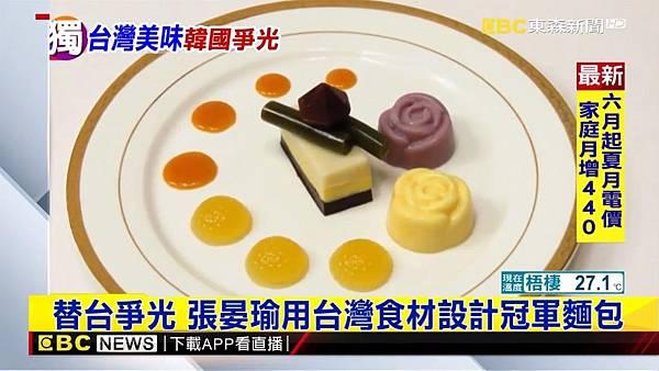 韓國國際餐飲大賽勇奪世界金牌 (1).jpg