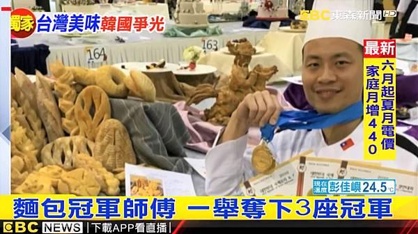 韓國國際餐飲大賽勇奪世界金牌 (3).jpg