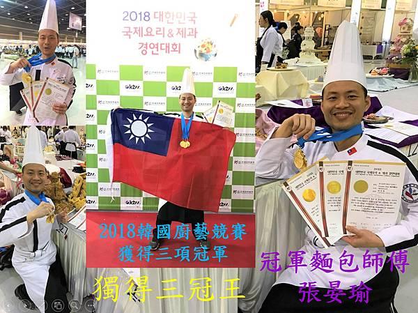 冠軍麵包世界金牌 (1).jpg