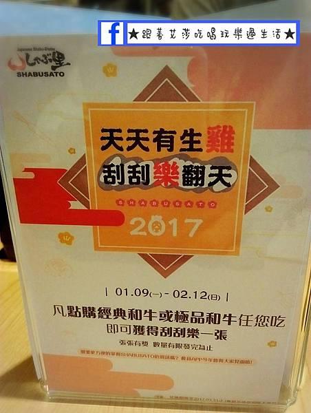 20170111shabusato_170111_0001+.jpg