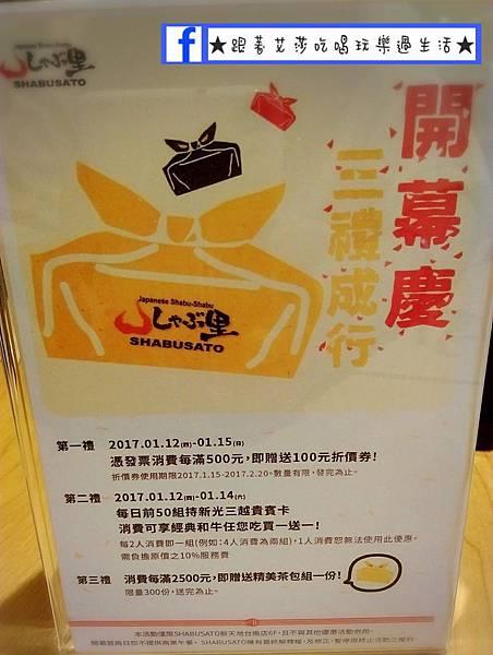 20170111shabusato_170111_0002+.jpg