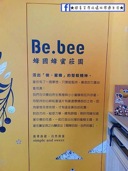 Be Bee_170215_0006.jpg