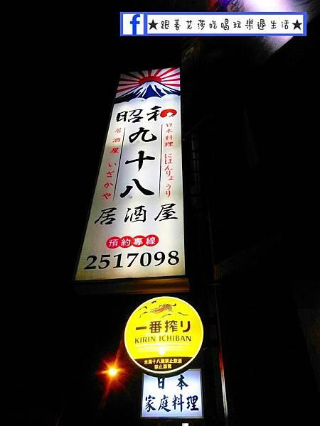 阿魯魯沒跟到的『昭和九十八居酒屋』好好吃_170223_0001.jpg