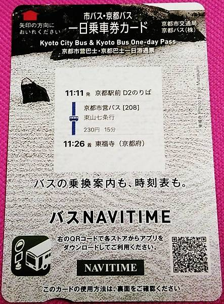 車票(正).jpg