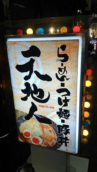 日本大阪Day4_170304_0115.jpg