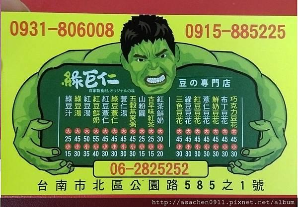 綠巨仁_170919_0003+.jpg