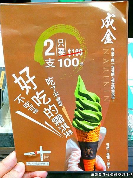 成金NARIKIN霜淇淋_180503_0006.jpg