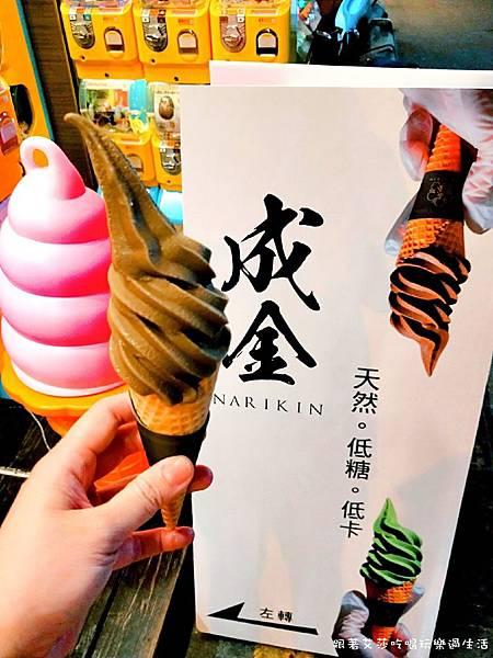 成金NARIKIN霜淇淋_180503_0011.jpg