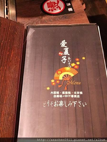 愛夏子-樹林店_180724_0011.jpg