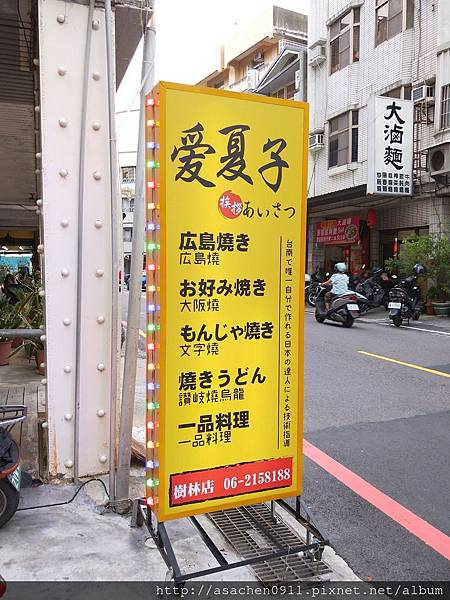 愛夏子-樹林店_180724_0015.jpg