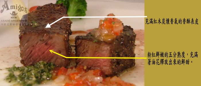 高雄牛排 阿米哥阿根廷烤肉 牛小排斷面