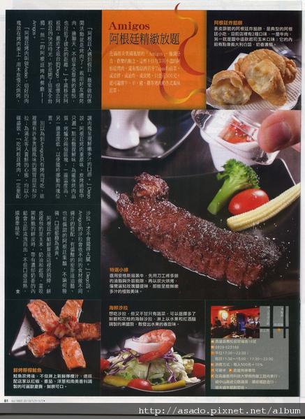 阿根廷烤肉時報週刊002.jpg