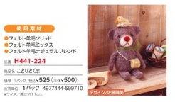 熊熊與鳥材料包