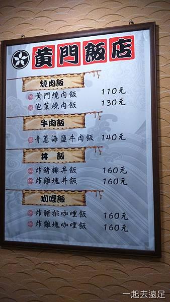 黃門飯店005.JPG