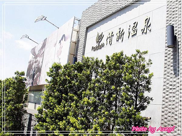 P1清新溫泉飯店獲頒溫泉標章/夏泡湯新時尚熱鬧啟動/亞莎崎的狐狸腳印在中台灣9