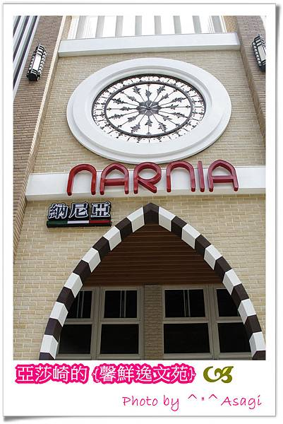 納尼亞義式餐廳|亞莎崎就是愛義大利料理_DSC5971