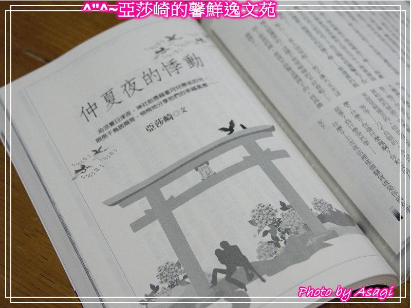 仲夏夜的悸動201207亞莎崎的短篇小說