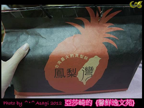 鳳梨灣的鳳梨酥|亞莎崎的貪吃狐狸美食誌