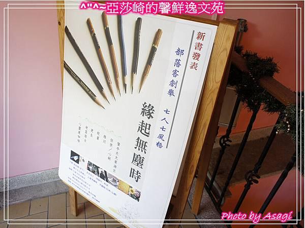 20120818緣起無塵時新書發表會
