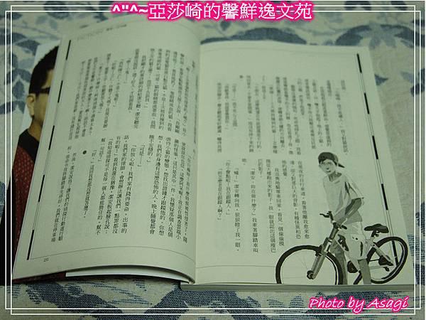 P04P01搬家~我的紙上造鎮計畫|刊登於九月份皇冠雜誌