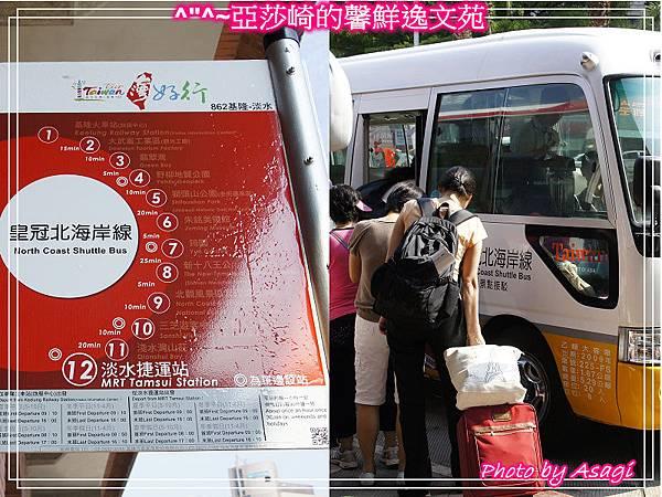 台灣好行 皇冠北海岸線 亞莎崎看見精緻旅遊P01