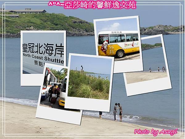台灣好行 皇冠北海岸線 亞莎崎看見精緻旅遊P10