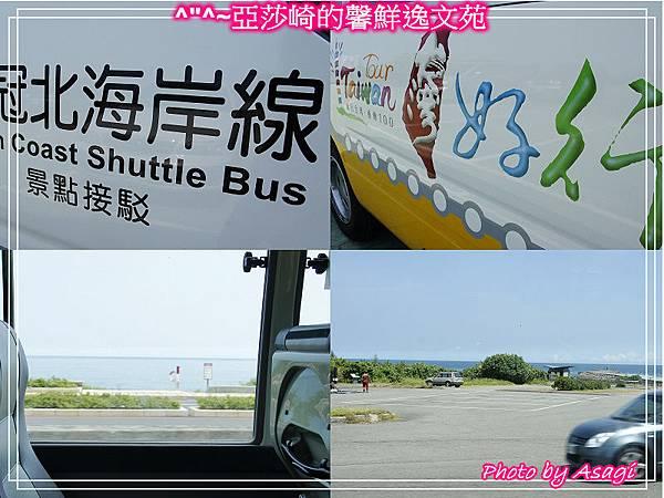 台灣好行|皇冠北海岸線|亞莎崎看見精緻旅遊P11