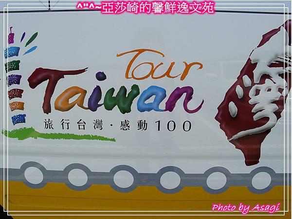 台灣好行|皇冠北海岸線|亞莎崎看見精緻旅遊P12