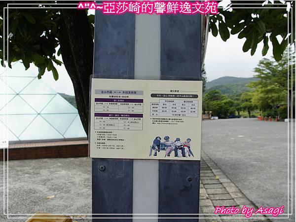 台灣好行|皇冠北海岸線|亞莎崎看見精緻旅遊P08