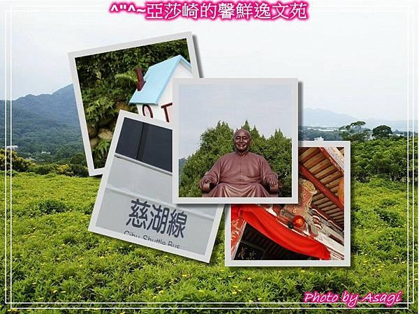 台灣好行|桃園慈湖線|復古文化之旅