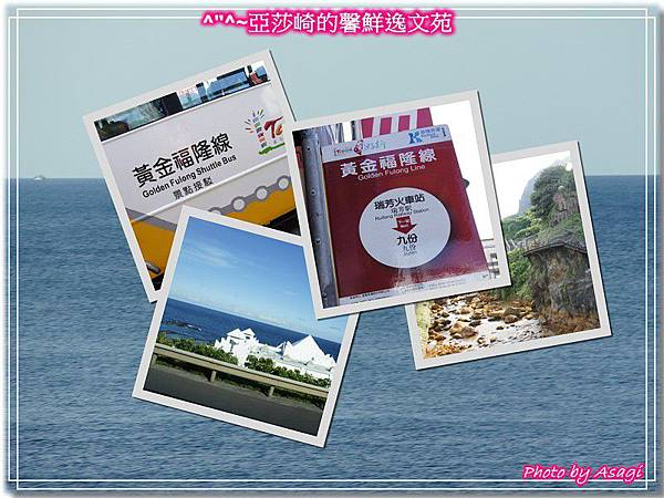 台灣好行|黃金福隆線|亞莎崎東北角驚嘆山水