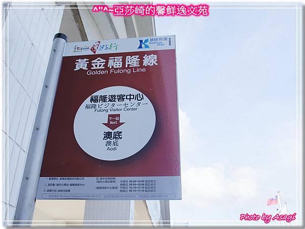 台灣好行 黃金福隆線 亞莎崎東北角驚嘆山水P33