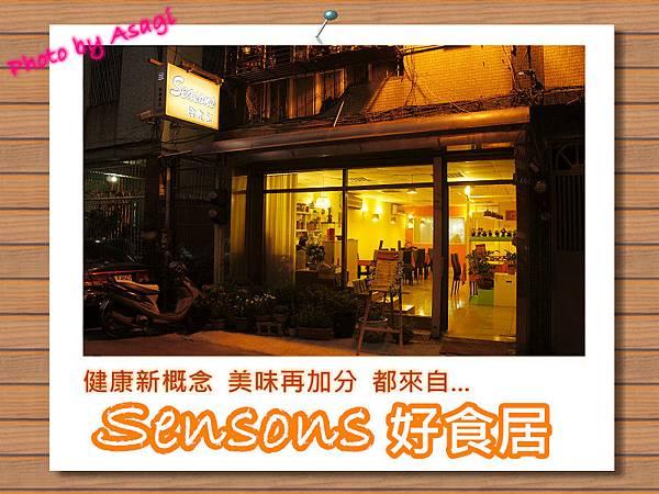 Sensons好食居,就是健康美味的客製化小廚房 |亞莎崎嚴選美食誌