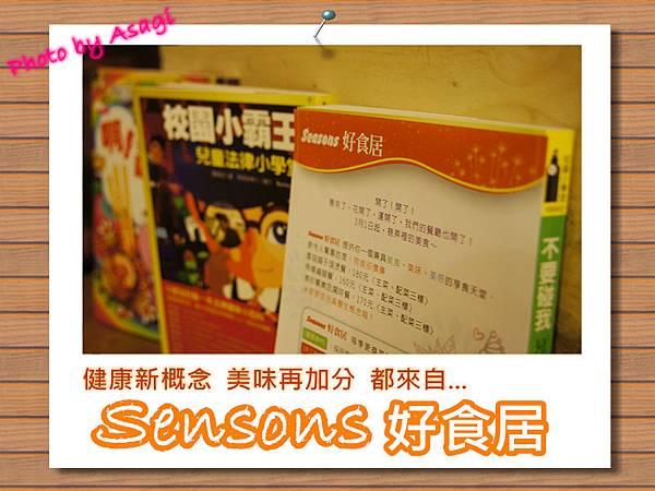 Sensons好食居,就是健康美味的客製化小廚房  亞莎崎嚴選美食誌
