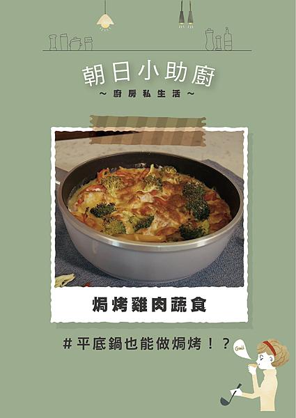 朝日小助廚_焗烤雞肉蔬食_工作區域 1.png