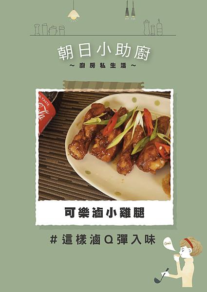 朝日小助廚_可樂滷小雞腿_工作區域 1.png