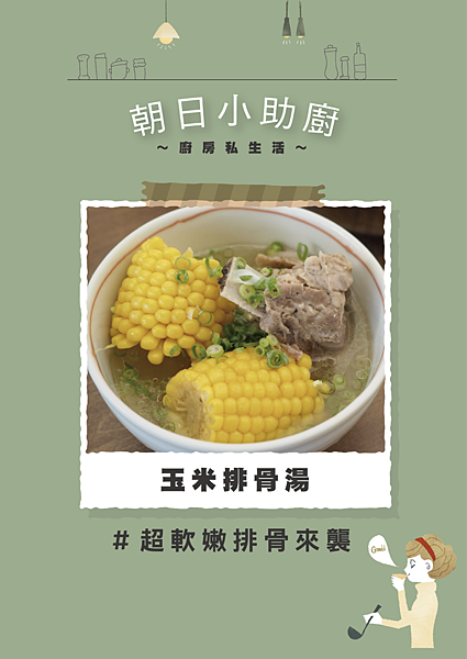 朝日小助廚_玉米排骨湯_工作區域 1.png