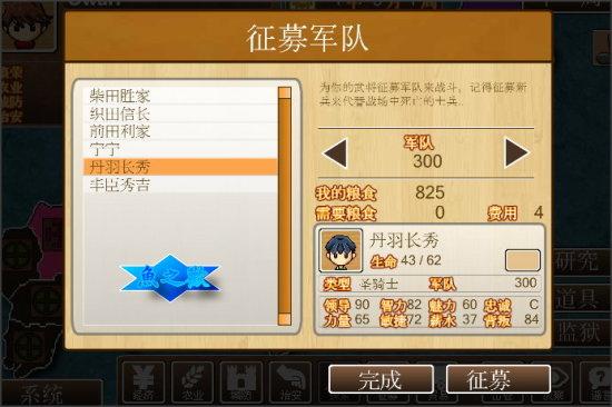大和戰國記(中文漢化版)