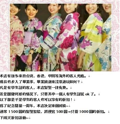 2016年キャンペーン中国語 (410x424).jpg
