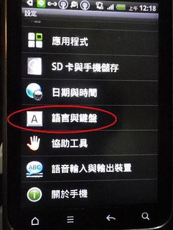 手機選單的語言修改