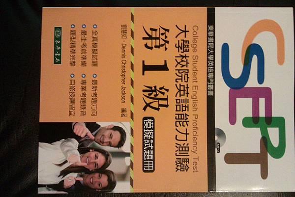 大學校院英語能力測驗第一級模擬試題冊.jpg